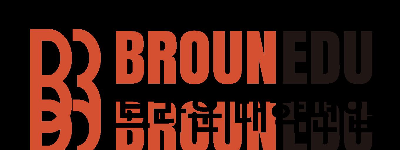 브라운에듀(주)의 기업로고