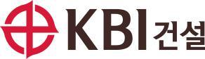 KBI의 계열사 케이비아이건설(주)의 로고