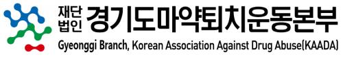 (재)한국마약퇴치운동본부 경기도지부