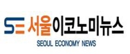 (주)서울이코미디어의 기업로고
