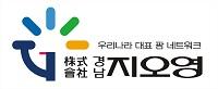 조선혜지와이홀딩스의 계열사 (주)경남지오영의 로고