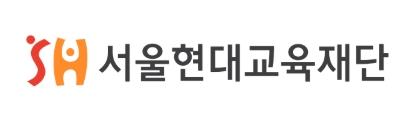 (재)서울현대교육재단의 기업로고