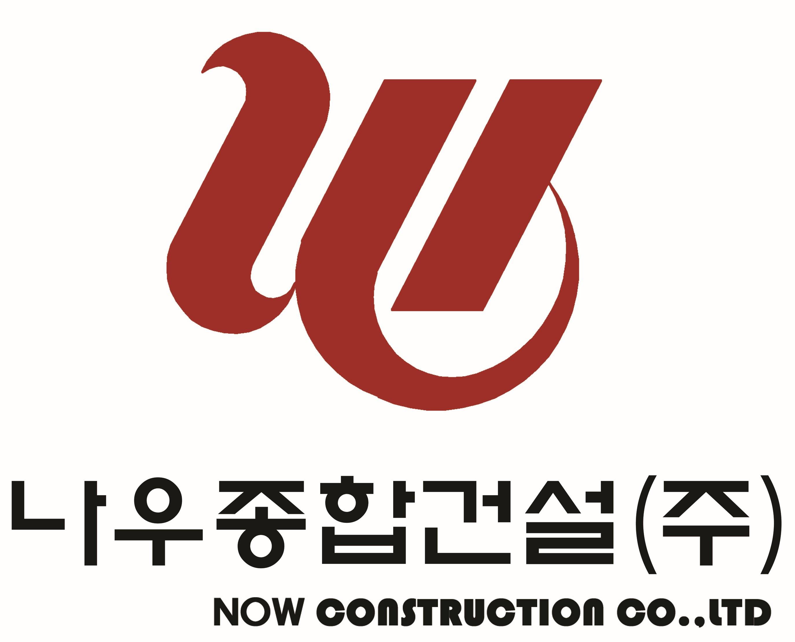 나우종합건설(주)의 기업로고