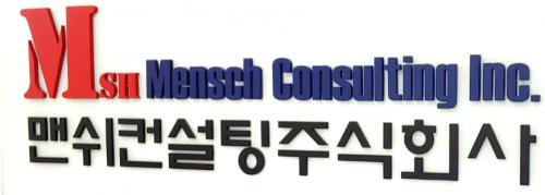 맨쉬 컨설팅 주식회사