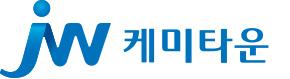 JW홀딩스의 계열사 제이더블유케미타운(주)의 로고