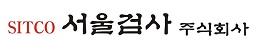 서울검사(주)의 기업로고