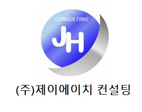 (주)제이에이치컨설팅의 기업로고