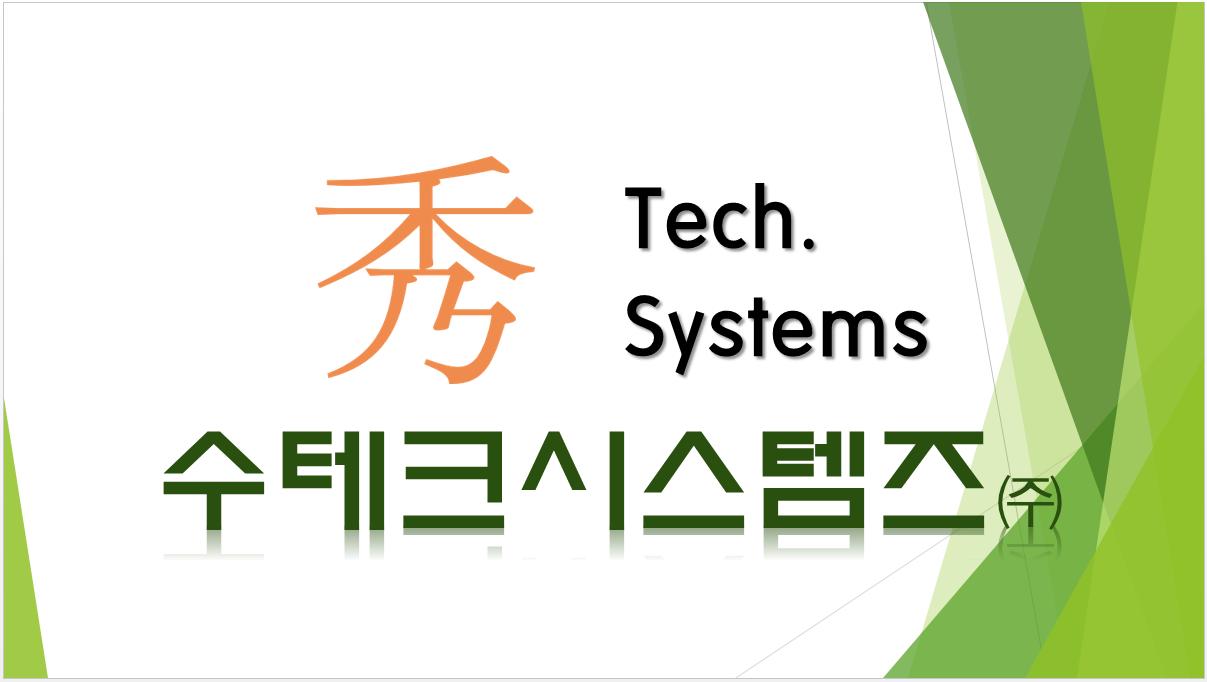 수테크시스템즈(주)의 기업로고