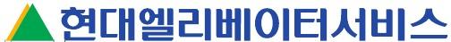 현대의 계열사 현대엘리베이터서비스(주)의 로고