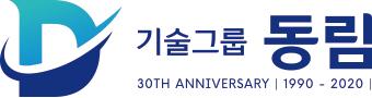 기술그룹동림의 계열사 기술그룹동림(주)의 로고