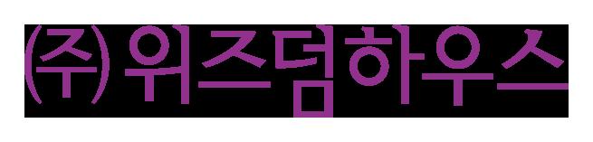 엔에이치엔의 계열사 (주)위즈덤하우스의 로고