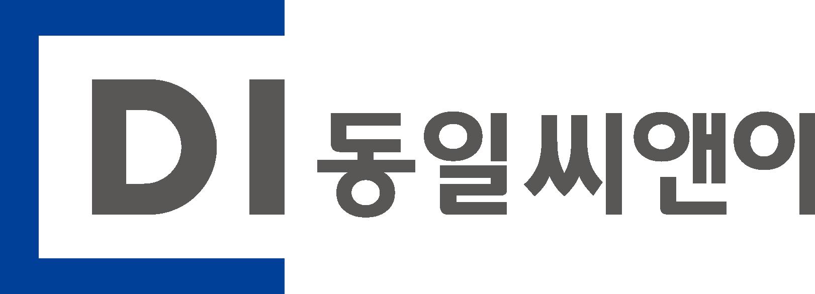 디아이동일의 계열사 (주)동일씨앤이의 로고