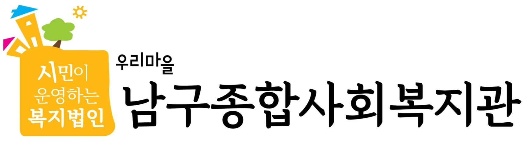 남구종합사회복지관