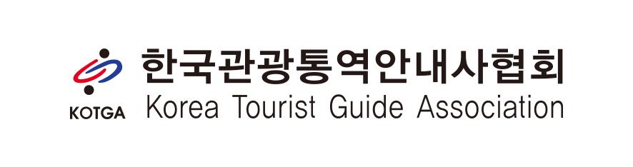 (사)한국관광통역안내사협회의 기업로고