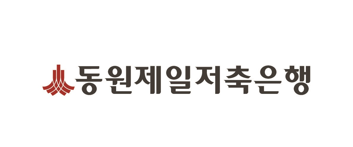 동원개발의 계열사 (주)동원제일저축은행의 로고