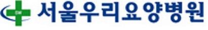 서울우리요양병원의 기업로고