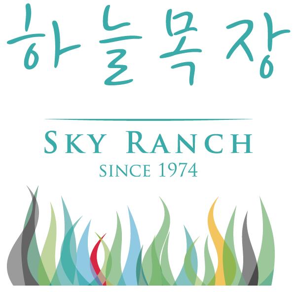 한일홀딩스의 계열사 농업회사법인하늘목장(주)의 로고