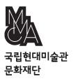 (재)국립현대미술관문화재단의 기업로고