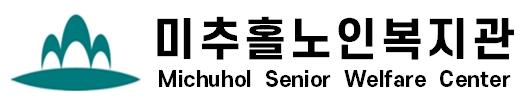 인천남구노인복지관의 기업로고