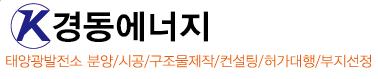 경동컴퍼니(유)의 기업로고