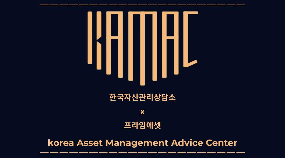 한국자산관리상담소의 기업로고