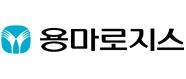 동아쏘시오의 계열사 용마로지스(주)의 로고
