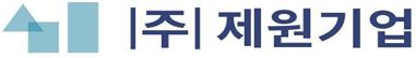 비와이씨의 계열사 (주)제원기업의 로고