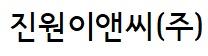 진원이앤씨의 계열사 진원이앤씨(주)의 로고