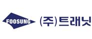 후성의 계열사 (주)트래닛의 로고