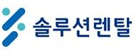 영인과학의 계열사 솔루션렌탈(주)의 로고