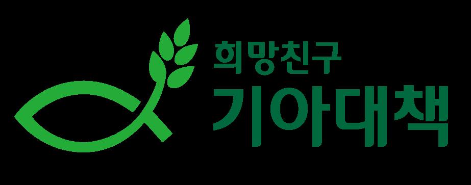 (사)한국국제기아대책기구의 기업로고