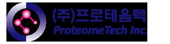 (주)프로테옴텍
