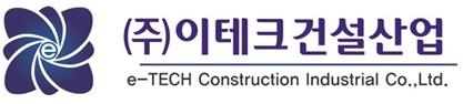 (주)이테크건설산업의 기업로고
