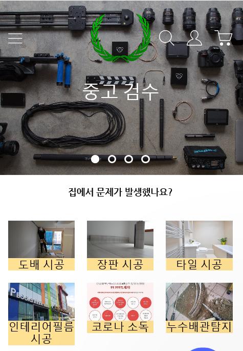 유한책임회사와우리사이클닷컴