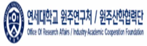 연세대학교원주산학협력단