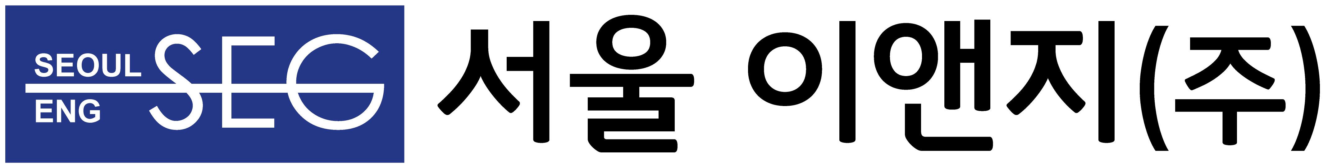 서울이앤지(주)의 기업로고