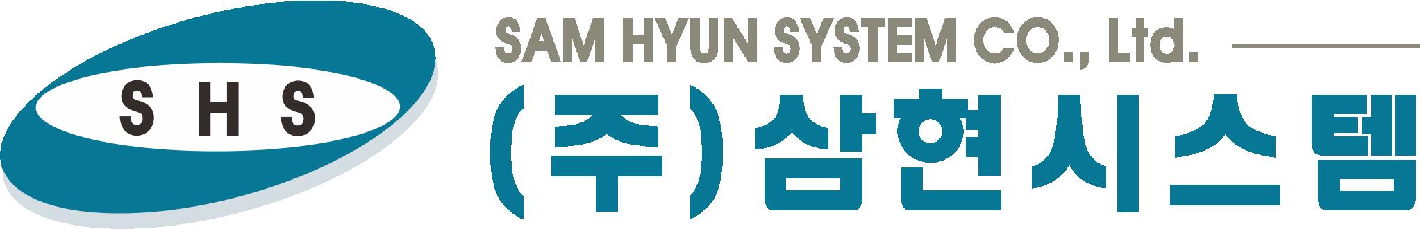 삼현시스템