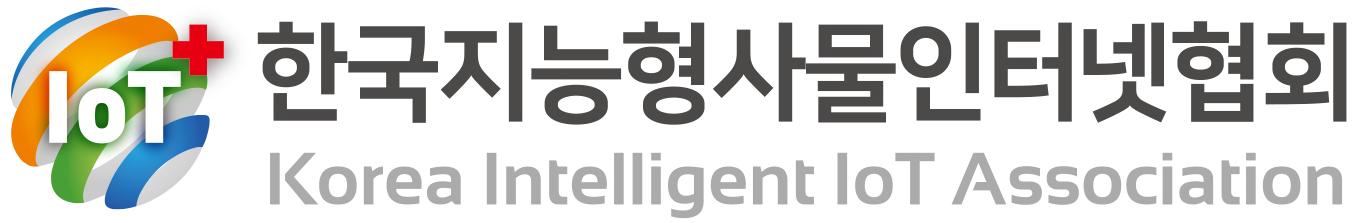 (사)한국지능형사물인터넷협회의 기업로고