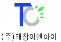 (주)태창이앤아이의 기업로고