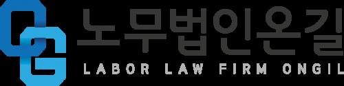 노무법인 온길 부산지사