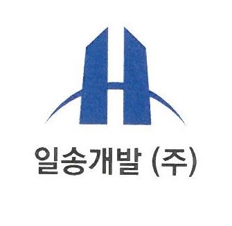한림건설의 계열사 일송개발(주)의 로고