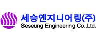 세승엔지니어링(주)의 기업로고