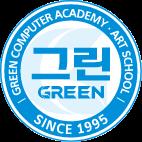 그린컴퓨터아트학원