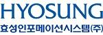 효성의 계열사 효성인포메이션시스템(주)의 로고