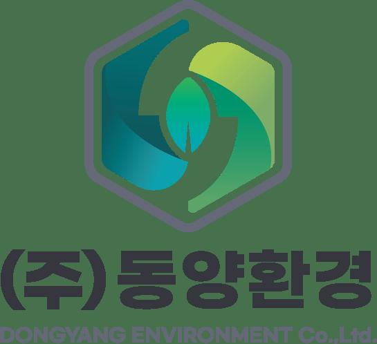 디와이홀딩스의 계열사 (주)동양환경의 로고
