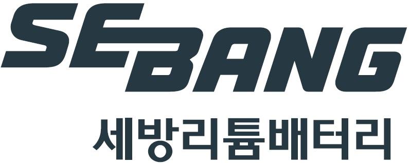 세방의 계열사 세방리튬배터리(주)의 로고
