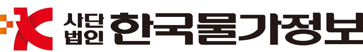 (사)한국물가정보의 기업로고