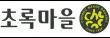 대상의 계열사 (주)초록마을의 로고