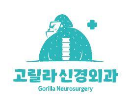 고릴라신경외과의 기업로고
