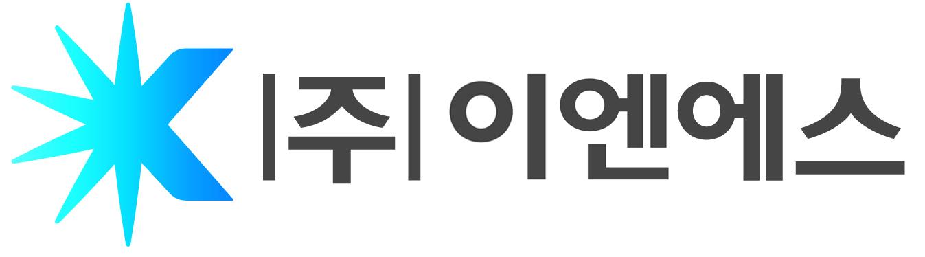 광명의 계열사 (주)이엔에스의 로고